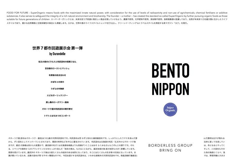 BENTONIPPON_1