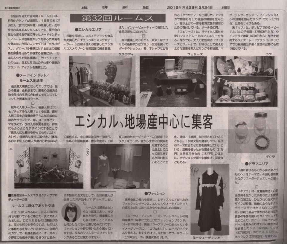 維研新聞2016.2