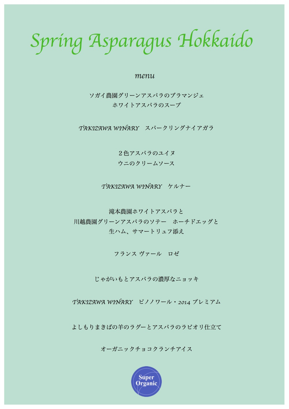 asparadinner_menu