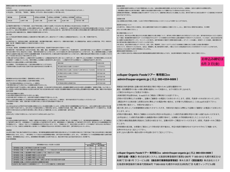ethicalbeautycamp_募集型企画旅行取引条件説明書面(国内用)