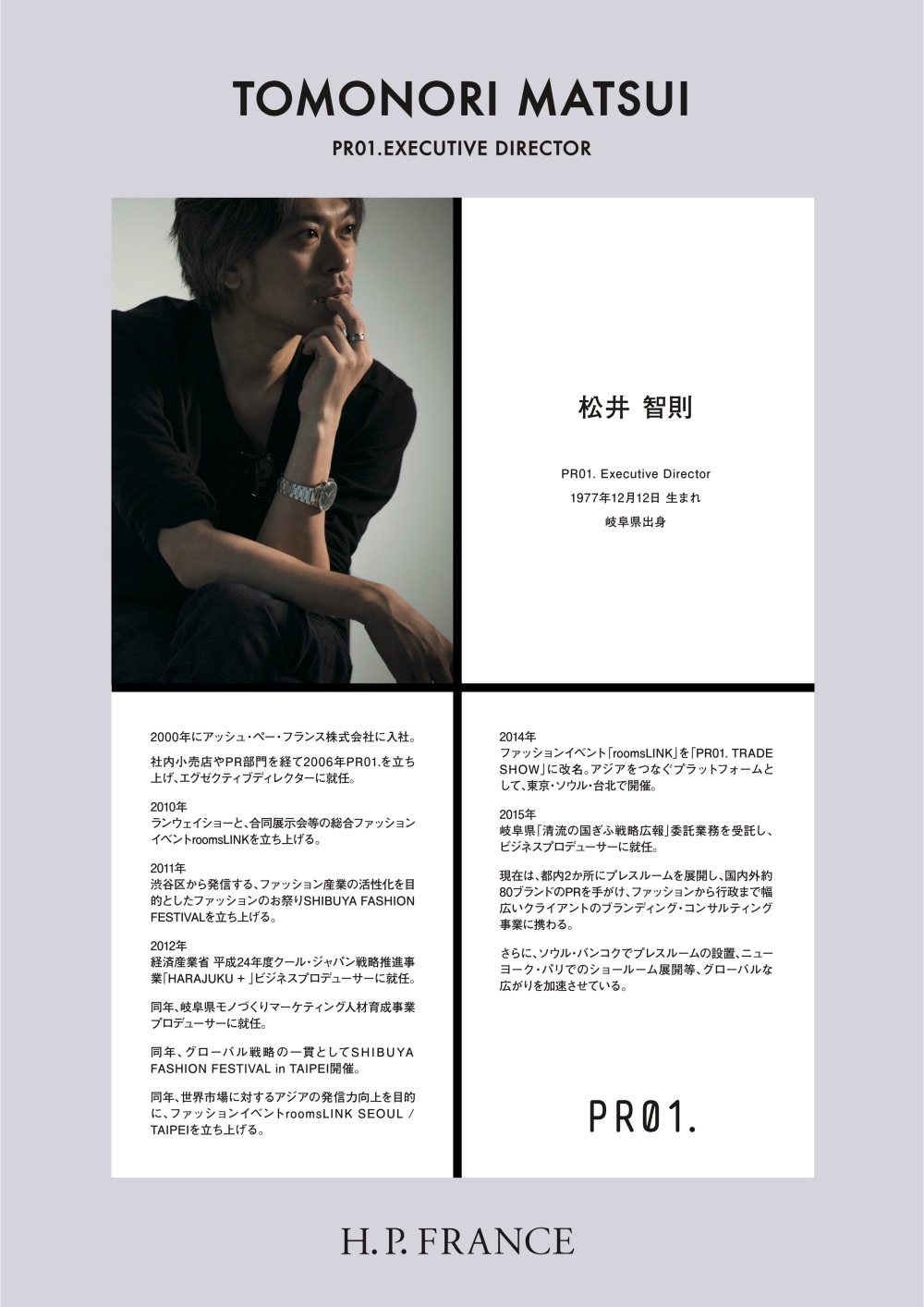 matsui_HPF_people_PROFILE_20160524_2