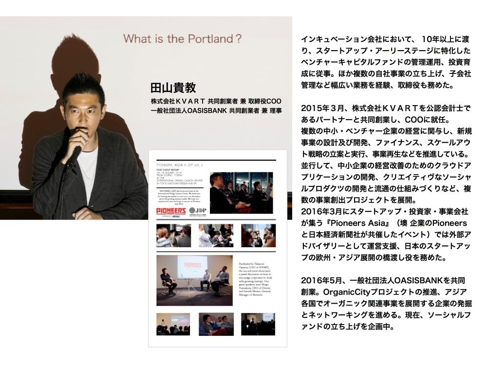 takatayama_profile2