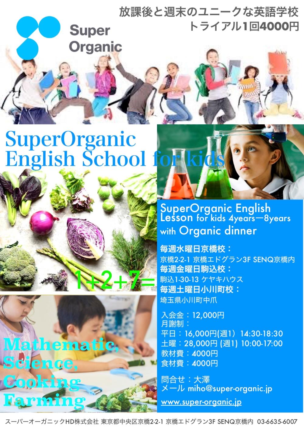 SO_englishschool_poster_kyobashi